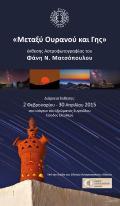 «Mεταξύ Ουρανού και Γης», Εγκαίνια της έκθεσης Αστροφωτογραφίας του Φάνη Ν. Ματσόπουλου