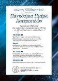 Παγκόσμια Ημέρα Αστεροειδών: Πρόγραμμα Εκδήλωσης
