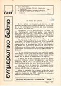 Το Εθνικό Αστεροσκοπείο Αθηνών στο περιοδικό της ΓΓΕΤ